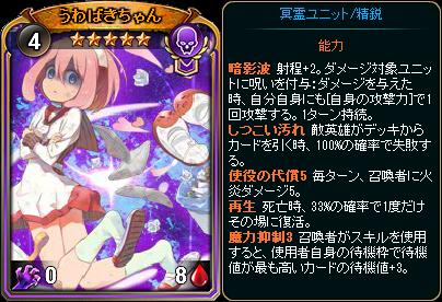 ☆5うわばきちゃん