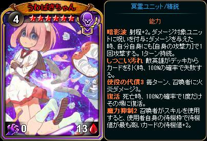 ☆6うわばきちゃん
