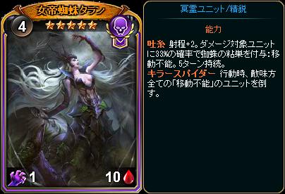 ☆5女帝蜘蛛タラン