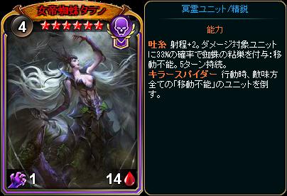 ☆6女帝蜘蛛タラン