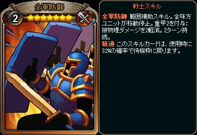 ☆7全軍防御
