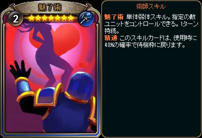 ☆7魅了術
