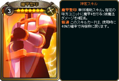 ☆7魔甲聖印