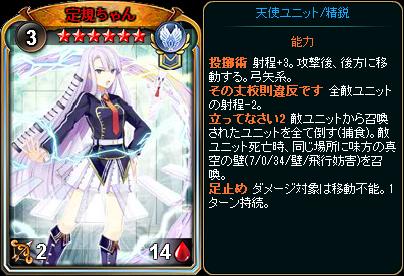 ☆6定規ちゃん