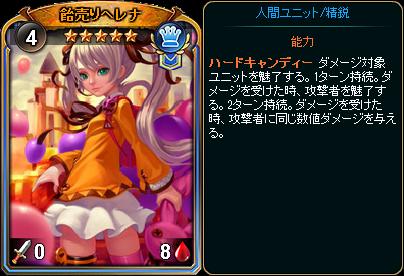 ☆5飴売りヘレナ