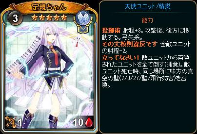 ☆5定規ちゃん
