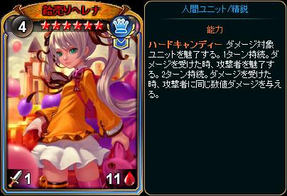 ☆6飴売りヘレナ