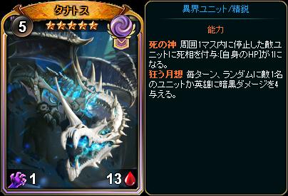 ☆5タナトス