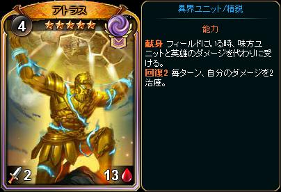 ☆5アトラス