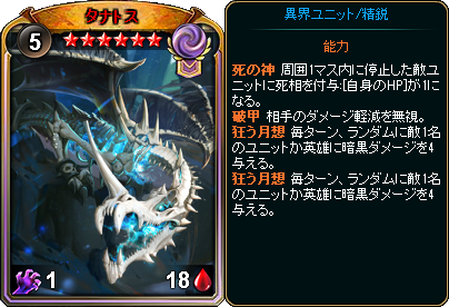 ☆6タナトス