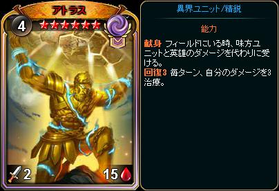 ☆6アトラス