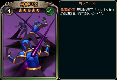 ☆5急襲の宴