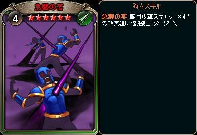 ☆6急襲の宴