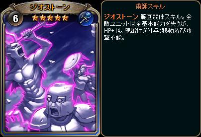 ☆5ジオストーン