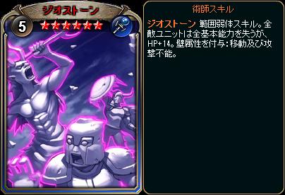 ☆6ジオストーン