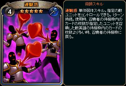☆5連魅惑