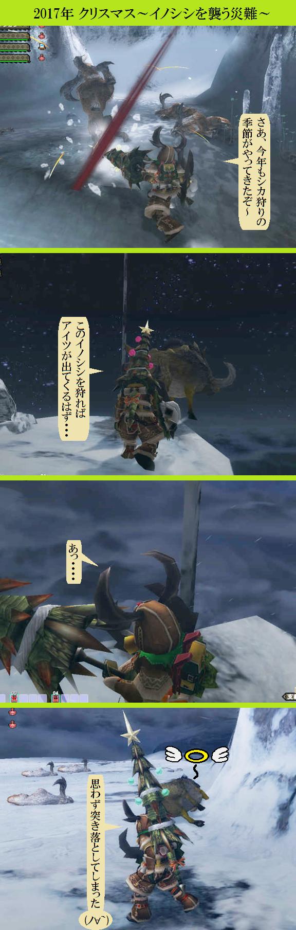 20171231 「2017年 クリスマス~イノシシを襲う災難~」