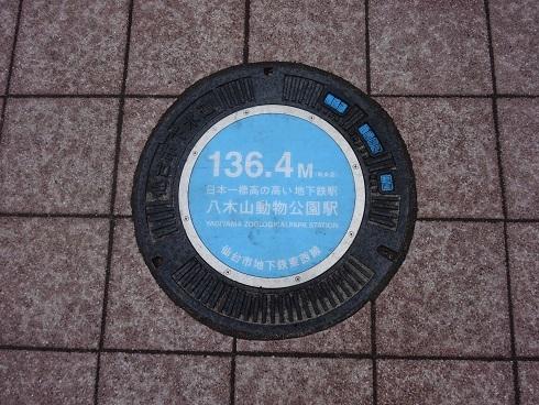 2153八木山9