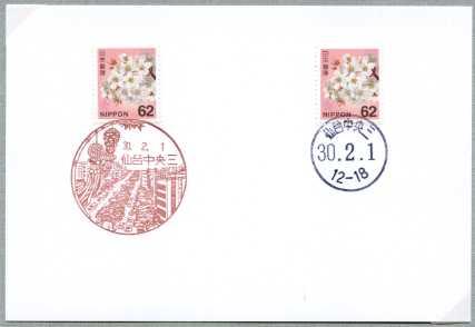 0368仙台中央三
