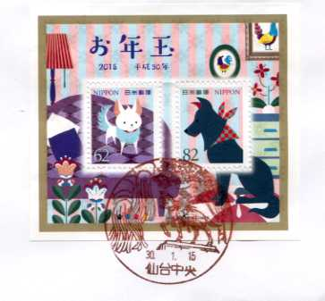 0328お年玉切手シート