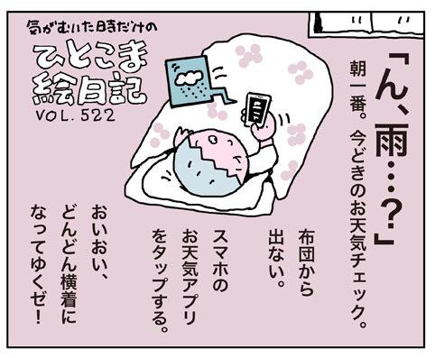 絵日記522