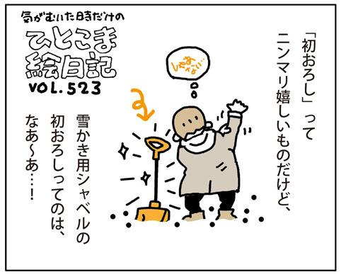 絵日記523