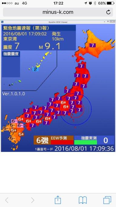 震度7の誤報