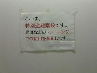 階段の貼り紙