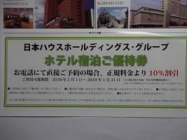 日本ハウス2018.1