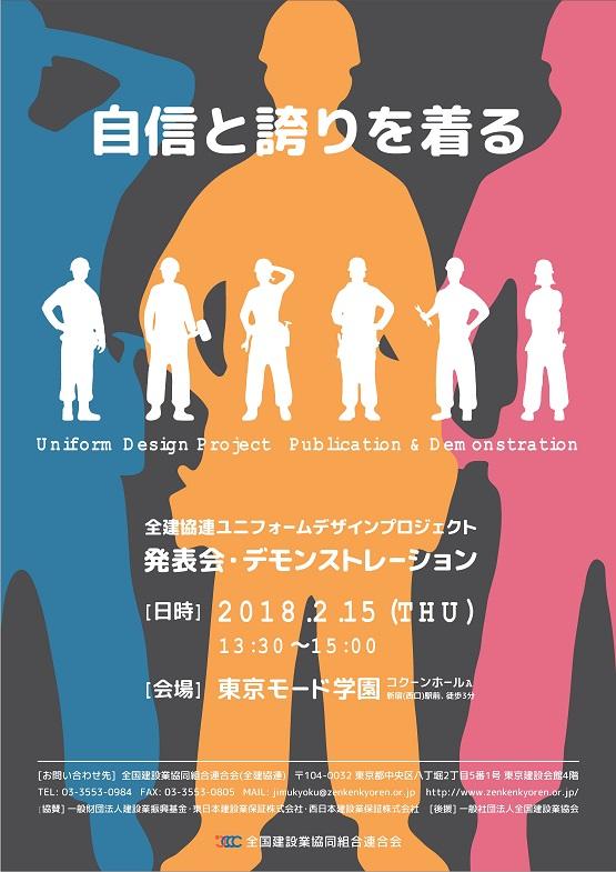 ユニフォームデザインプロジェクト表彰式(2/15開催)
