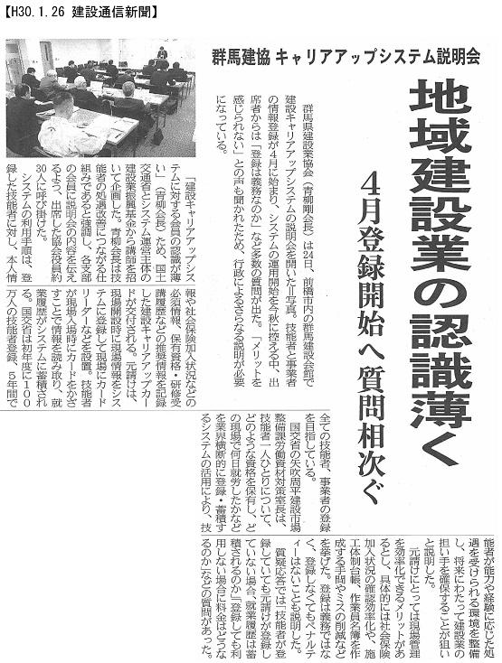 180126 キャリアアップシステム説明会・群馬協会:建設通信