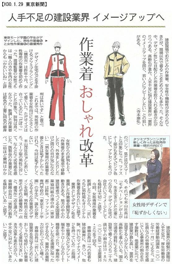 180129 人手不足の建設業界 イメージアップへ:東京新聞