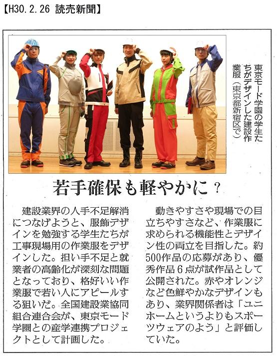 180226 ユニフォームデザインプロジェクト表彰式:読売新聞(写真カラー)