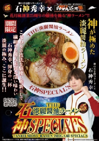 THE淡麗醤油ラーメン石神SPECIAL'S