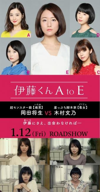 伊藤くん A to E0002