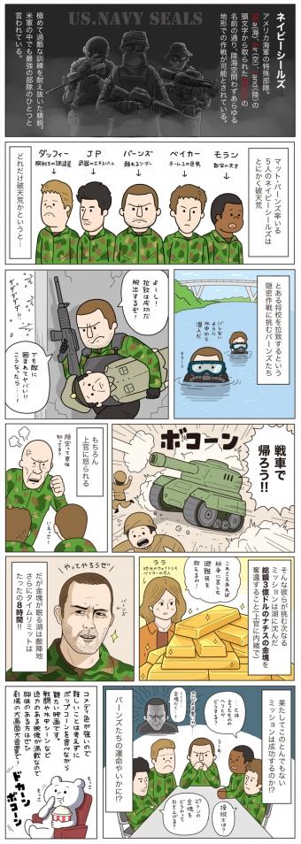 comic[1]