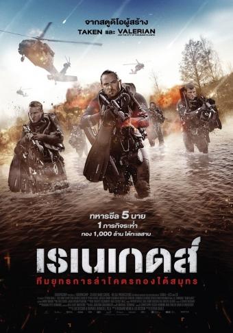 Renegades-Thai-poster[1]