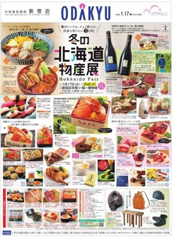 小田急百貨店 新宿店 冬の北海道物産展2018