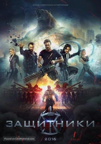 zashchitniki-russian-movie-poster[1]