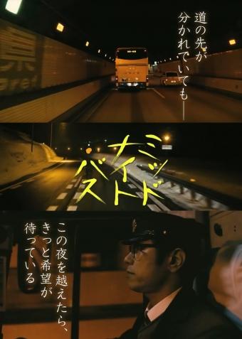 ミッドナイト・バス0003
