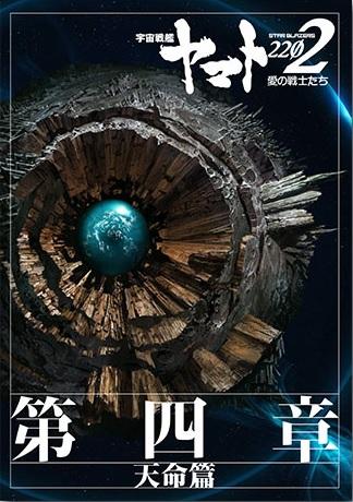 宇宙戦艦ヤマト2202 愛の戦士たち 第四章「天命篇」0001
