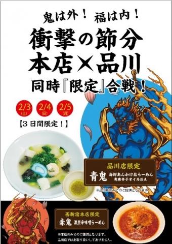 麺屋 翔 品川 青鬼