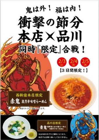麺屋 翔 本店 赤鬼