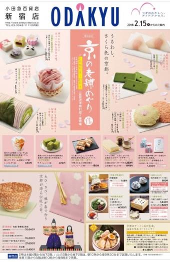 小田急新宿店 京の老舗めぐり2018
