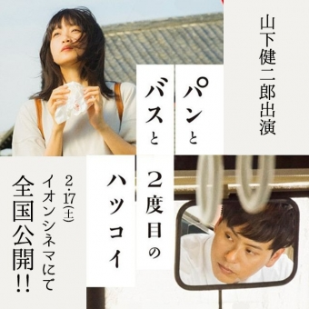pan-to-basu-to-2-dome-no-hatsukoi-2018-2[1]