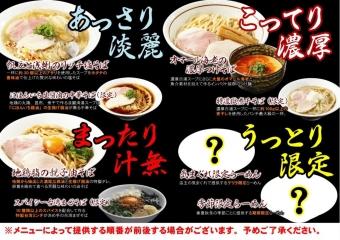 麺 絆水産メニュー