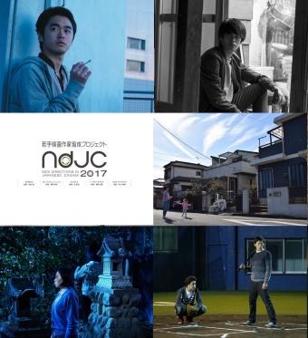 若手映画作家育成プロジェクト ndjc2017 0004