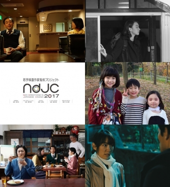 若手映画作家育成プロジェクト ndjc2017 0003