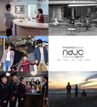 若手映画作家育成プロジェクト ndjc2017 0002