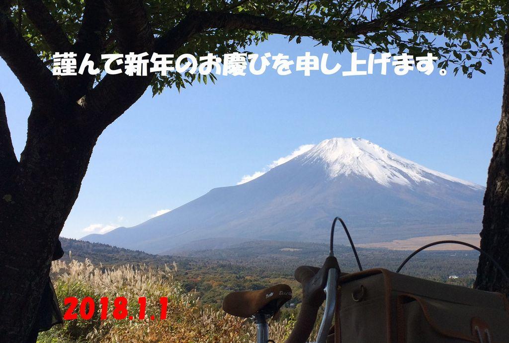 nenga2018fuji.jpg